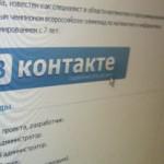 «В Контакте»: вторжение в личную информацию пользователей