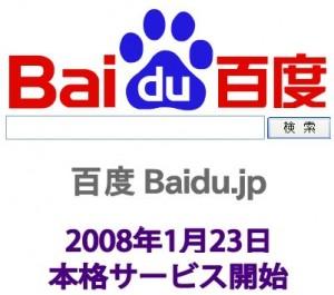 Baidu выпустит свой браузер