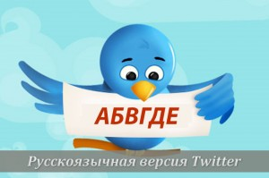 Интерфейс Twitter'а переведен на русский язык