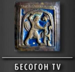 «Бесогон TV» Никиты Михалкова теперь на «Яндекс.Видео»