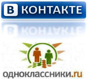 На ВКонтакте и Одноклассниках появились изменения в рекламе