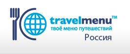 Travelmenu.Ru привлек $1,6 млн инвестиций