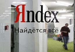 Суд признал Яндекс виновным в нарушении авторских прав