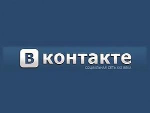 ВКонтакте переезжает из Рунета