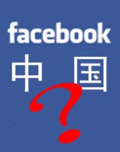 Китайцы готовятся купить крупную долю акций Facebook
