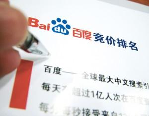 Квартальная прибыль Baidu удвоилась за счет рекламы