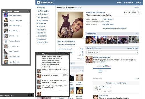 «ВКонтакте» представили чат