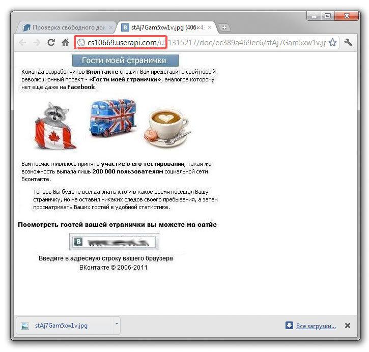 """Мошенники похищают пароли """"Вконтакте"""" с помощью файлообменной системы"""