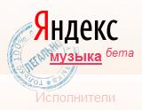 Яндекс начинает зарабатывать на «Яндекс.Музыке»