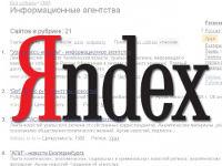 Яндекс обновил интерфейс страницы выдачи