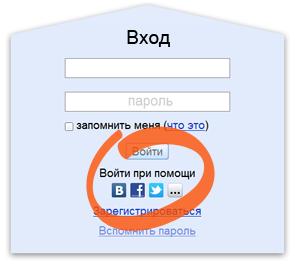 «Яндекс» проводит авторизацию через социальные сети