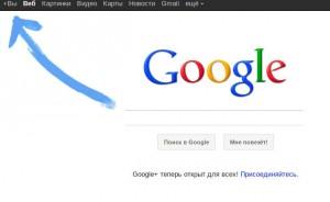 Поехали! Google+ объявил свободную регистрацию