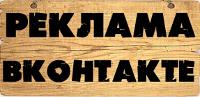 «ВКонтакте»: платить за рекламу теперь можно «Яндекс.Деньгами»