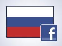 Реклама на Facebook пришла в Россию