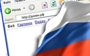 Итоги перерегистрации в доменной зоне .РФ