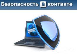 Пользователи «ВКонтакте» будут сдавать зачёт по технике безопасности