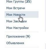 «Вконтакте» добавила оценочную шкалу в «Мои новости»