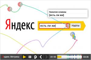 WebVisor (ВебВизор) доступен всем пользователям «Яндекс.Метрики»
