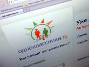 «Альфа-Банк» и «Одноклассники»