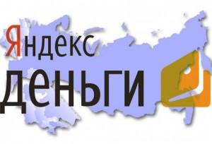 «Яндекс.Деньги» и «ВКонтакте»