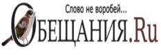 В Рунете появился сайт, отслеживающий обещания политиков