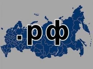 Зона .РФ