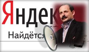 «Яндексу» исполнилось 15 лет
