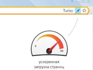 Технология «Турбо» значительно ускорит Яндекс.Браузер