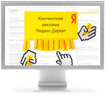 «Яндекс» включил ретаргетинг в контекстной рекламе