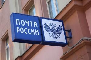 Роскомнадзор стал жертвой спам-атаки из-за Почты России